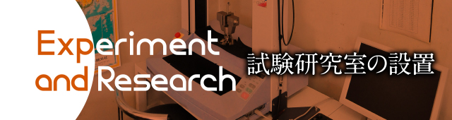 Experiment and Research 試験研究室の設置